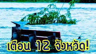 เย็น-ค่ำ ฝนหนักหลายพื้นที่! เตือนน้ำหลาก พยากรณ์อากาศวันนี้ 28-29