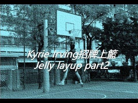 Kyrie Irving招牌果凍上籃(jelly layup Part2)|Bench教室