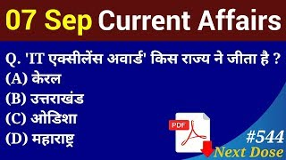 Next Dose #544 | 7 September 2019 Current Affairs | Daily Current Affairs | Current Affairs In Hindi