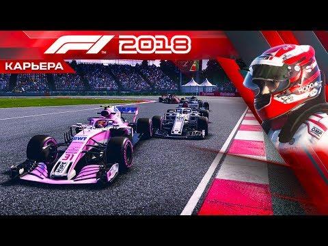 F1 2018 КАРЬЕРА #40 - ТРЕНИРОВКА ПЕРЕД ИСПЫТАНИЕМ