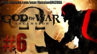 Russian Let's Play - God of War: Ascension #6 - Кратосораскатка