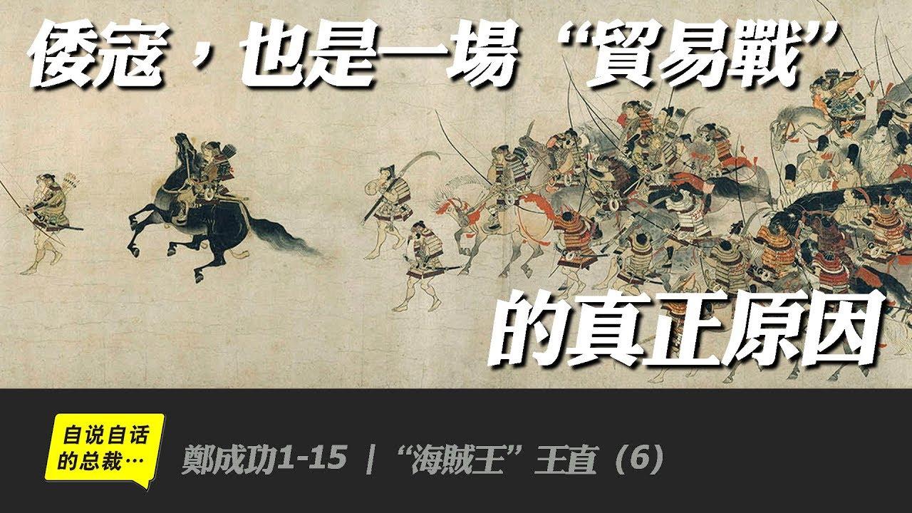 王直1-6   倭寇,也是一場「貿易戰」的真正原因——「海賊王」王直(6)   自說自話的總裁