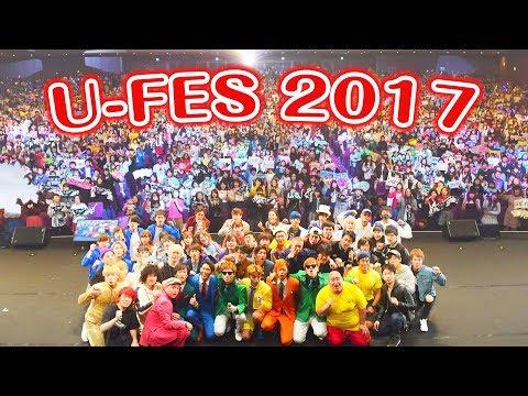 【U-FES2017】UUUMユーフェスに出演して来た!~ライブ、JOIN USの様子・伝えたいこと~