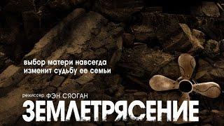 Землетрясение Фильм Трейлер Драма Мелодрама