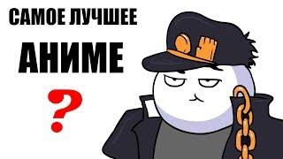 САМОЕ ЛУЧШЕЕ АНИМЕ - МУЛЬТ ОБЗОР JoJo s