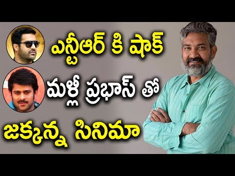 SS Rajamouli Confirmed Next Movie with Prabhas || Latest Film News