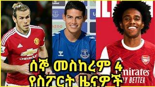 ስፖርት ዜና ሰኞ መስከረም 4 2012 ዓ.ም Ethiopian sport news