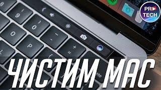 Как почистить и освободить место на Mac. Обзор Movavi Mac Cleaner | ProTech