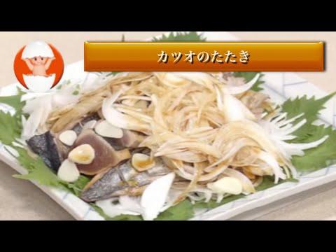 【3分クッキング】かつおのたたき 旬の鰹を自宅で出来立て!