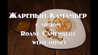 Жареный Камамбер с медом Roast Camembert with honey