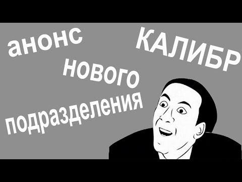 КАЛИБР-Анонс нового подразделения