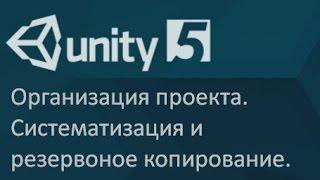 Разработка игр (Урок 26 - Организация проекта в Unity 5. Систематизация и резервное копирование)