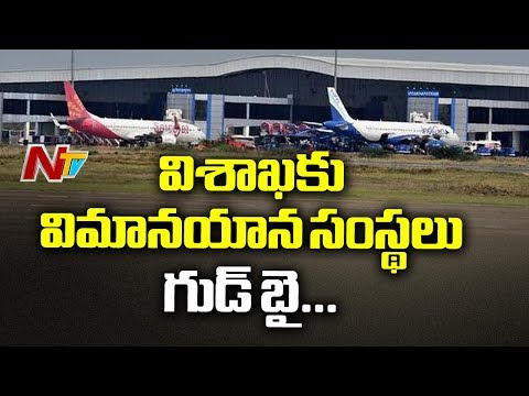 Aviation Companies Cancelling Their Services from Vizag Airport | NTV