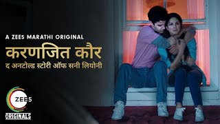 The Buddy Brother   Character Promo   Marathi   Karenjit Kaur - The Untold Story of Sunny Leone