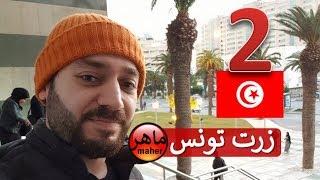 أول يوم في تونس - هذا ما أكتشفت