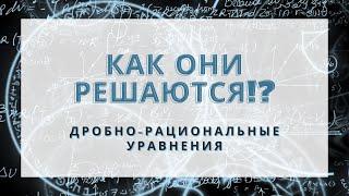 10 ПРИМЕРОВ решения дробно рациональных уравнений (Взяты из ОГЭ 2018)