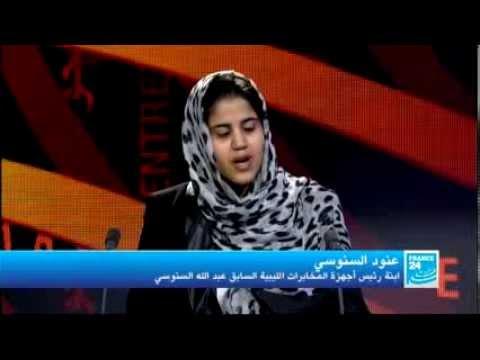 حوار مع عنود السنوسي ابنة رئيس أجهزة المخابرات الليبية السابق عبد الله السنوسي thumbnail