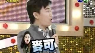 Video 20101009【綜藝大國民】1/7 download MP3, 3GP, MP4, WEBM, AVI, FLV Desember 2017