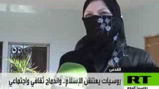 روسيات في القدس يعتنقن الإسلام