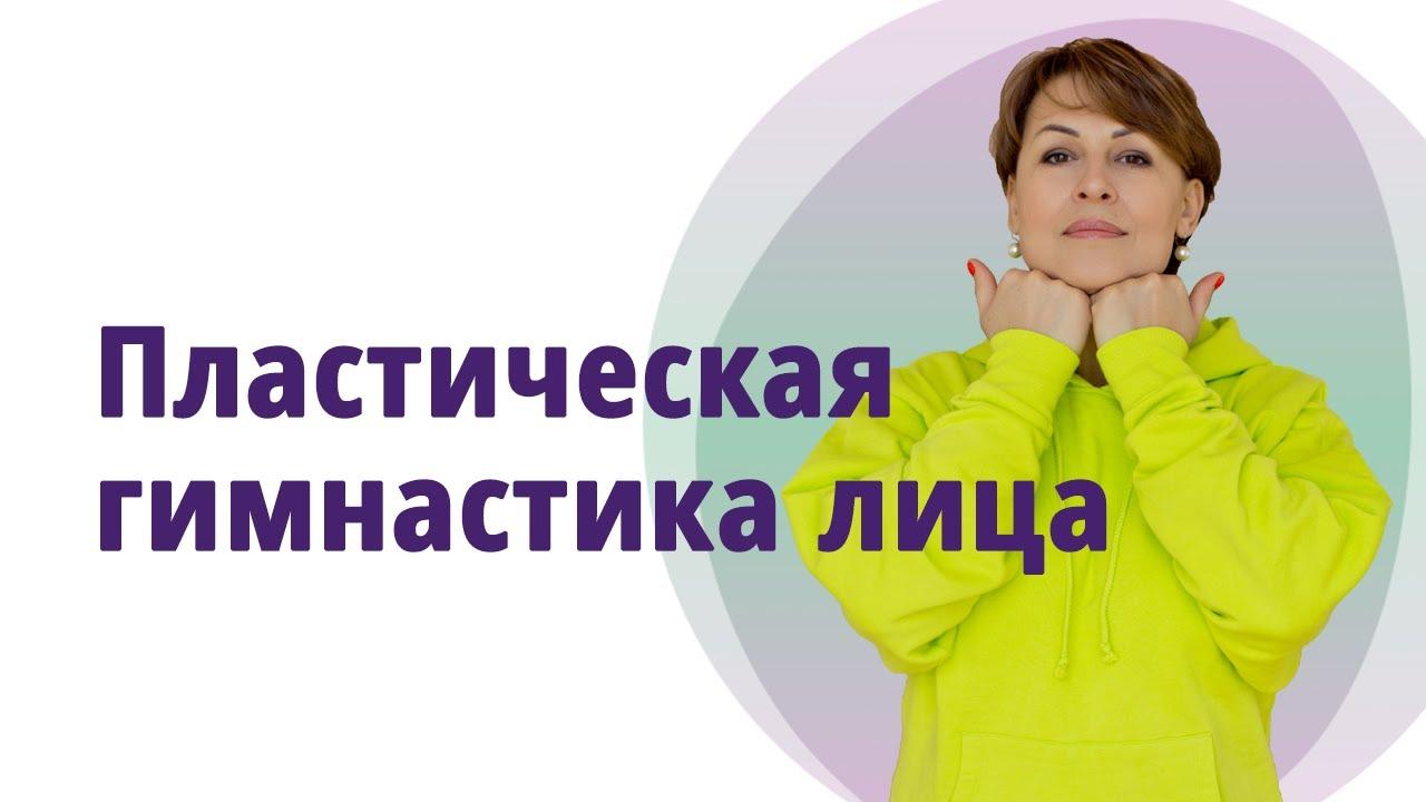 Пластическая гимнастика лица. //МОЛОДАЯ В 55!//