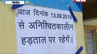 बिहार राज्य पर्यटन निगम की हड़ताल ने पर्यटकों की मस्ती पर फेरा पानी।