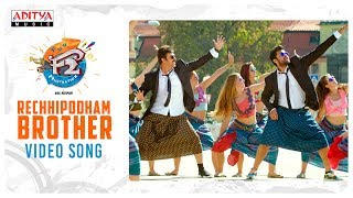 Rechhipodham Brother Video Song || F2 Video Songs || Venkatesh, Varun Tej, Anil Ravipudi || DSP