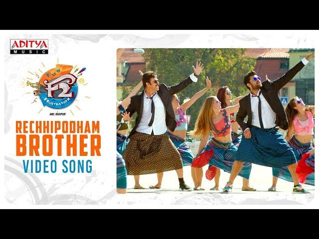 Rechhipodham Brother Video Song || F2 Video Songs || Venkatesh, Varun Tej, Anil Ravipudi || DSP