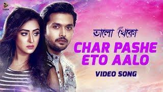 Charpashe Eto Alo - Shafiq Tuhin | Video Song | Bhalo Theko (2018) | Arifin Shuvoo | Tanha Tasnia
