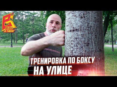 РЕЗКИЙ и СИЛЬНЫЙ удар. Тренировка по боксу на улице. Александр Степнов, бокс.