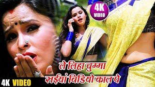Video Song - ले लिहा चुम्मा सईया विडिओ काल पे - Laksh Pawan का Hit Bhojpuri Video Songs 2019