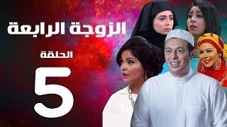 مسلسل الزوجة الرابعة الحلقة الخامسة | 5 | Al zawga Al rab3a series Eps
