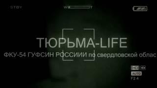 """Скоро на канале """"ТЮРЬМА-LIFE"""" - уже вопреки всему !!!"""