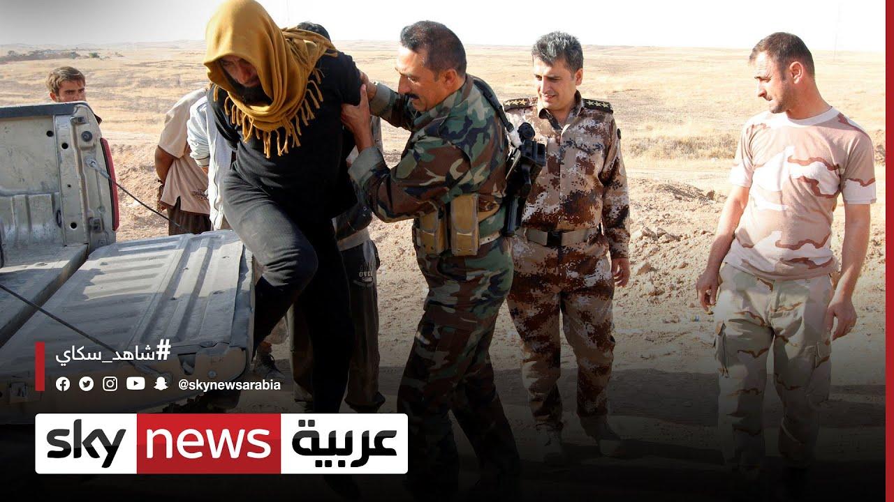 العراق: اعتقال مطلوبين اعترفوا بانتمائهم لتنظيم داعش