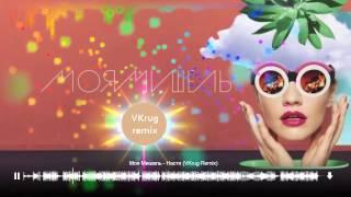 Моя Мишель - Настя (VKrug Remix)