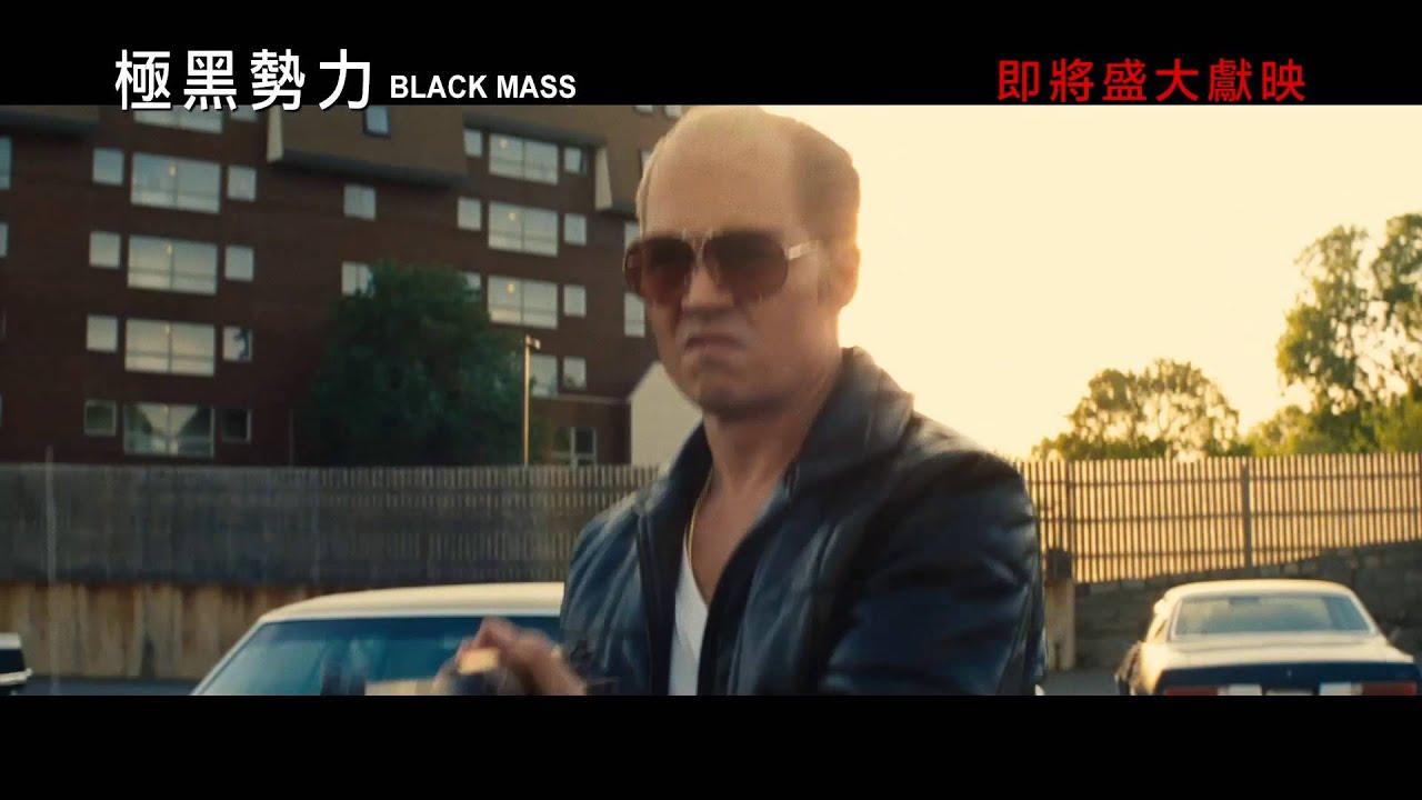 《極黑勢力》BLACK MASS 前導電影預告 - YouTube