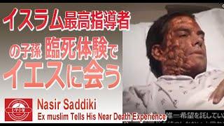 モハメッドの初代後継者「カリフ」の血をひくナサール・サディキは、イ...