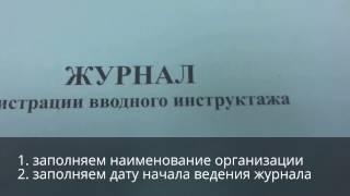 видео Журнал регистрации вводного инструктажа по охране труда
