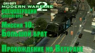 Прохождение Call Of Duty Modern Warfare 2 Спецоперации Миссия 10 Большой брат ВЕТЕРАН