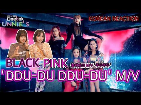 [REACTION] BlackPink- M/V DDU-DU DDU-DU/뚜두뚜두 MV 리액션/