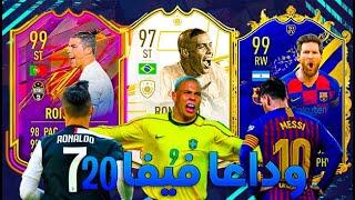 اخيرا رجع حسابي الرئيسي !! جولة حول النادي !!! وداعا فيفا 20 FIFA 20 I