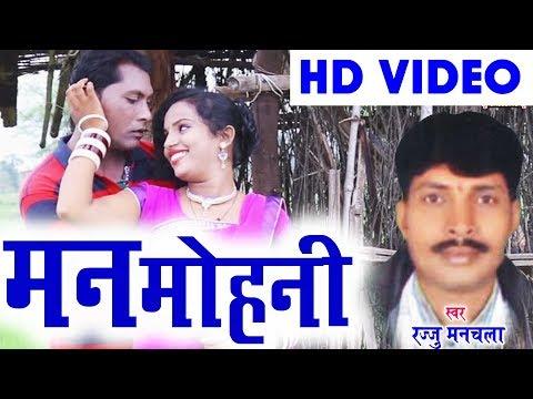 रज्जू मनचला | Cg Song | Man Mohani | Rajju Manchala | Chhatttisgarhi Geet | Video 2018 | KK CASSETTE