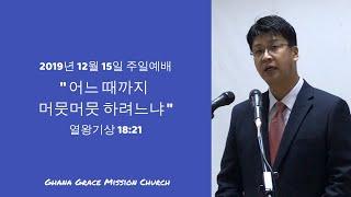 2019/12/15 가나 그레이스 선교 교회 최효등목사…
