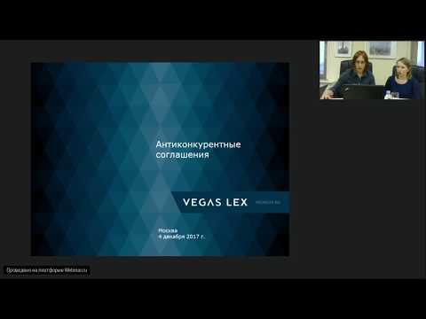 Вебинар Caselook: «Ограничивающие конкуренцию соглашения»