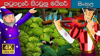 බුෂ්ගේ මිශ්රණය | Miser in the Bush in Sinhala | Sinhala Cartoon | Sinhala Fairy Tales