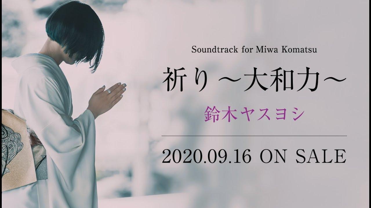 「祈り〜大和力〜」PV公開!
