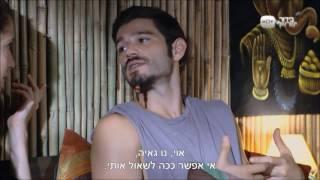 פולמון - הצצה פרק 32 - גאיה ורון במיטה