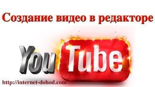 Создание видео в редакторе YouTube - обзор  редактора YouTube(Еще совсем недавно идея