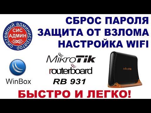 Как сбросить пароль Mikrotik / Сброс пароля / Быстрая настройка / Минимальные настройки безопасности
