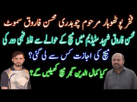 Malik Haji Shahadat Ali Khokhar Important Announcement For 14 Dec Match