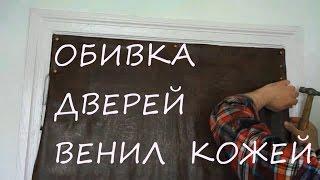 видео Дверь с винилискожей (замок САМ)